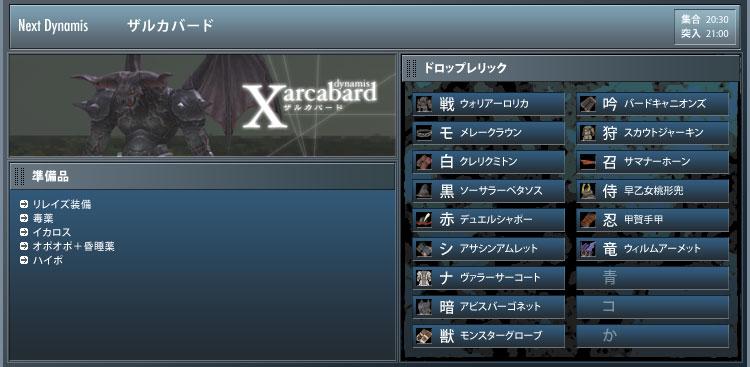 xarcabard